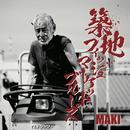 築地フィッシュマーケットブルーズ/MAKI