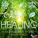 癒しの森で聴くヒーリング ~小さな妖精の子守唄~/RELAX WORLD