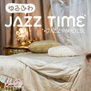 ゆるふわ JAZZ TIME/JAZZ PARADISE