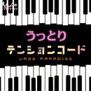 うっとりテンションコード/JAZZ PARADISE