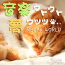 音楽ウトウト夢ウツツ/RELAX WORLD