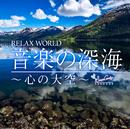音楽の深海 ~心の大空~/RELAX WORLD