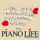 ホテルラウンジで叙情的なピアノサウンドを - Piano Life Emotional Piano Compositions/V.A.