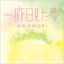一昨日見た夢/amamori