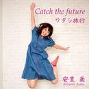 Catch the future/ワタシ旅行/安里南