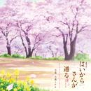 劇場版はいからさんが通る 前編 ~紅緒、花の17歳~ オリジナル・サウンドトラック/大島ミチル