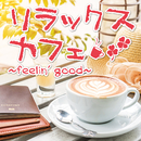 リラックスカフェ ~feelin' good~/Premium Cafe Sound
