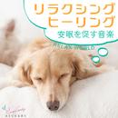リラクシング・ヒーリング ~安眠を促す音楽~/RELAX WORLD