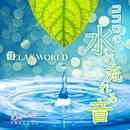 ココロの水が流れる音/RELAX WORLD