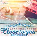 Close to you ~あなたのそばにはいつでも音楽~/RELAX WORLD