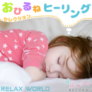 おひるねヒーリングセレクション/RELAX WORLD