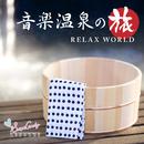音楽温泉の旅/RELAX WORLD