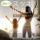 寝起きスッキリヒーリング ~明日の笑顔のために~/RELAX WORLD