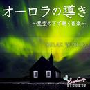 オーロラの導き~星空の下で聴く音楽~/RELAX WORLD