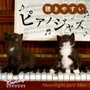 聴きやすいピアノジャズ/Moonlight Jazz Blue