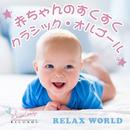 赤ちゃんのすくすくクラシック・オルゴール/RELAX WORLD