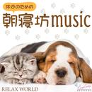 休日のための朝寝坊ミュージック/RELAX WORLD