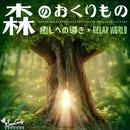 森のおくりもの ~癒しへの導き~/RELAX WORLD
