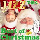 JAZZで聴くベスト・オブ・クリスマス/JAZZ PARADISE
