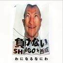 わになるなにわ/SHINGO☆西成