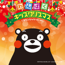 わんぱくキッズクリスマス ~くまモンJKTver.~/Cheerful kids Christmas!!