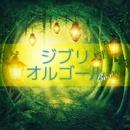 ジブリオルゴールBOX/Everlasting Sounds