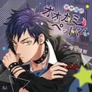 妄想彼氏(ペット)シリーズ オオカミペットくん/ナオヤ(CV:増田俊樹)