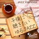 午後に聴きたいゆるJAZZ/JAZZ PARADISE