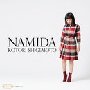 NAMIDA/重本ことり