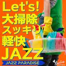 Let's! 大掃除 スッキリ軽快JAZZ/JAZZ PARADISE