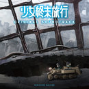 TVアニメ「少女終末旅行」オリジナル・サウンドトラック/末廣健一郎