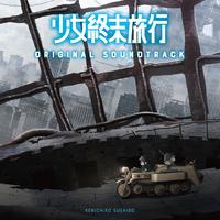 TVアニメ「少女終末旅行」オリジナル・サウンドトラック