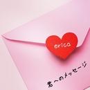 君へのメッセージ/erica