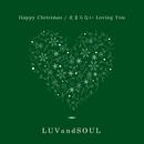 Happy Christmas / 止まらないLoving You/LUVandSOUL
