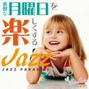 憂鬱な月曜日を楽しくするジャズ/JAZZ PARADISE