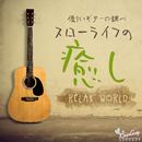 スローライフの癒し ~優しいギターの調べ~/RELAX WORLD
