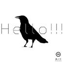 術ノ穴Presents「HELLO!!!vol.10」/V.A.