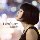I don't cry/松岡美空