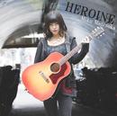 HEROINE/松岡美空