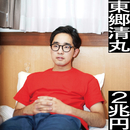 2兆円/東郷清丸