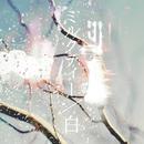 ミルクティー / 白/MOSHIMO