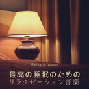 最高の睡眠のためのリラクゼーション音楽/Relax α Wave