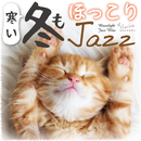 寒い冬もほっこりジャズ/Moonlight Jazz Blue & JAZZ PARADISE