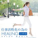 仕事活性化の為のヒーリング ~心の休息~/RELAX WORLD