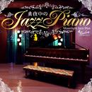真夜中のジャズピアノ/Moonlight Jazz Blue & JAZZ PARADISE
