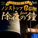 1年の垢を洗い流すノンストップBGM feat.除夜の鐘/RELAX WORLD