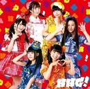 BBG!/ベボガ!(虹のコンキスタドール黄組)