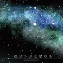 煌びやかな星空を/ReReGRAPHICS