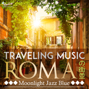 Traveling Music ~ローマの街並~/Moonlight Jazz Blue