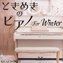ときめきのピアノ ~For Winter~/RELAX WORLD